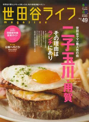 2_setagaya_0_cover