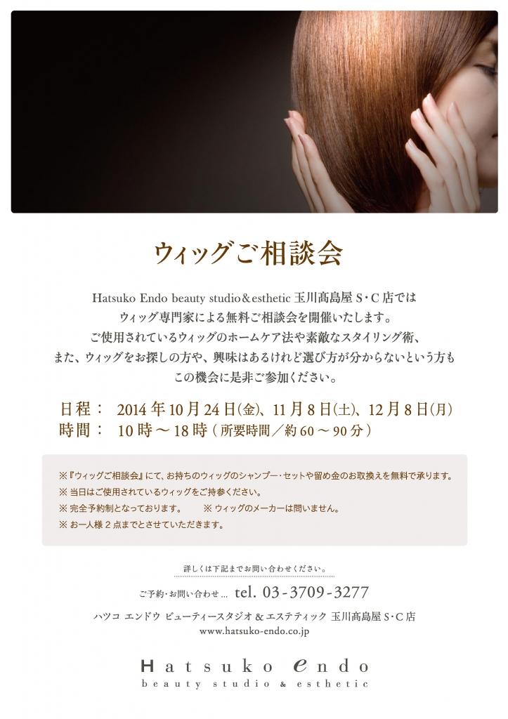 tamagawa_A5_140826_flyer_ol0001