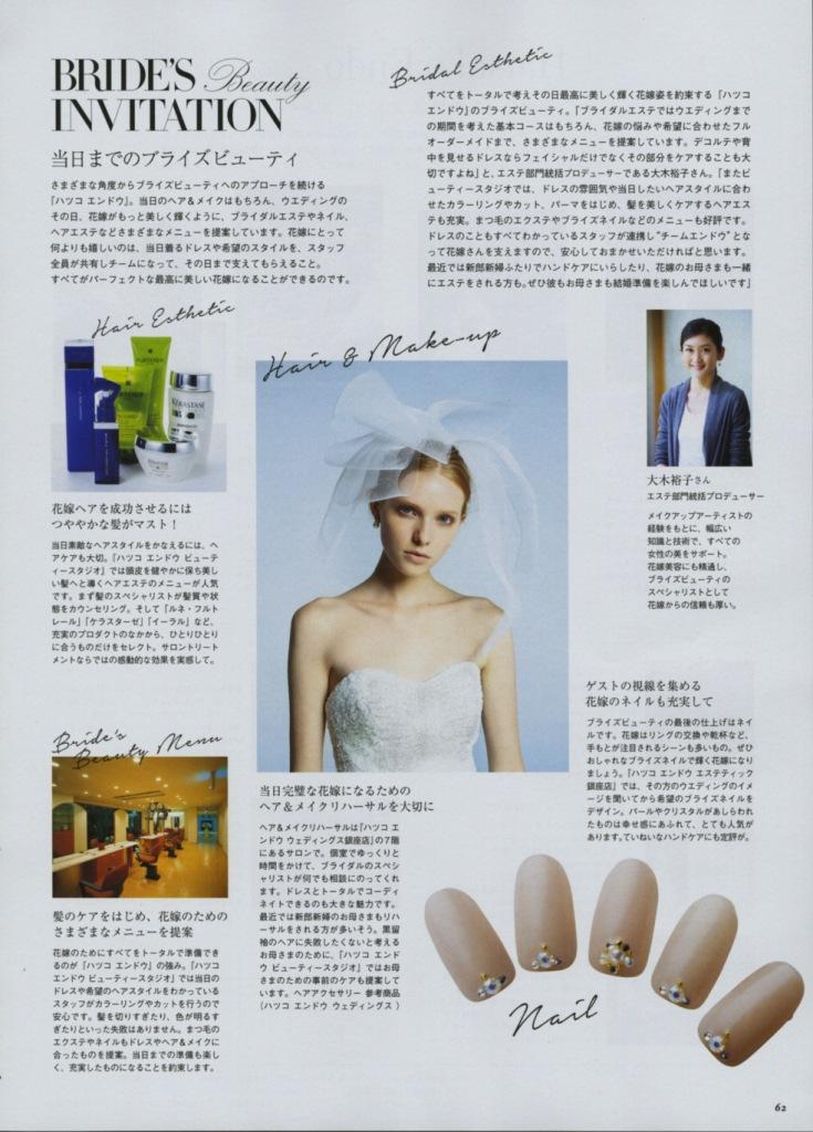 【別冊付録】Ginza Wedding BookP,62