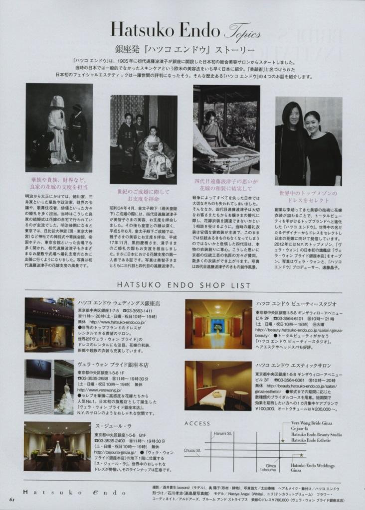 【別冊付録】Ginza Wedding BookP,61