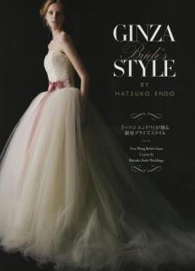 【別冊付録】Ginza Wedding Book 裏表紙