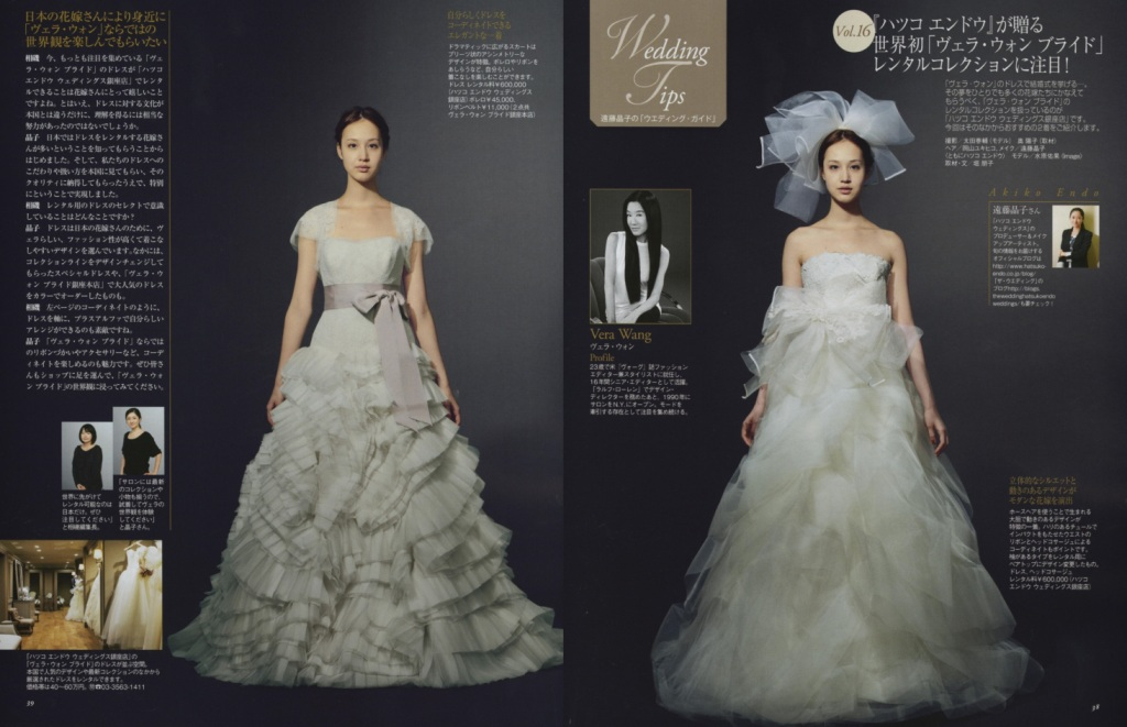 25ansウエディング結婚準備スタート2015春P,39_25ansウエディング結婚準備スタート2015春P,38_2IN10001