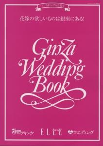【別冊付録】Ginza Wedding Book 表紙
