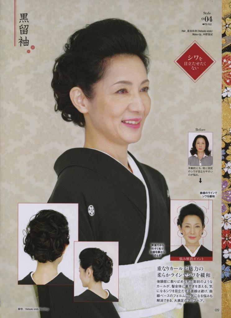 着物に似合うアップスタイル2015新作P,9
