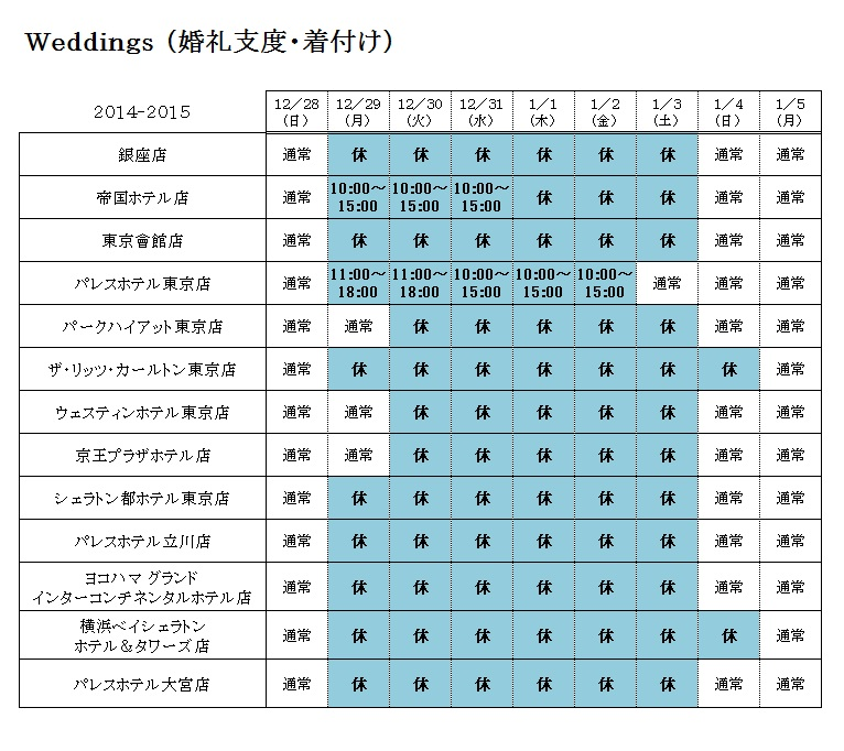 2014-2015年末年始weddingsーjpg