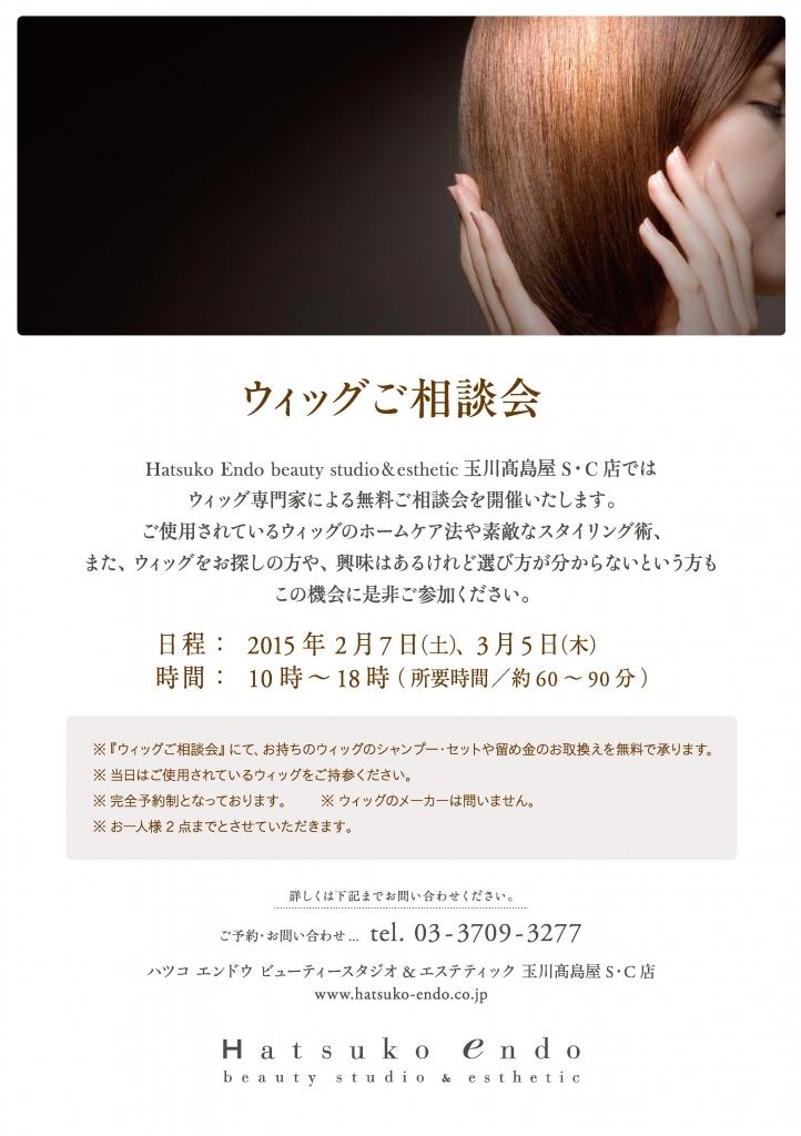 tamagawa_A5_150113_flyer_ol0001