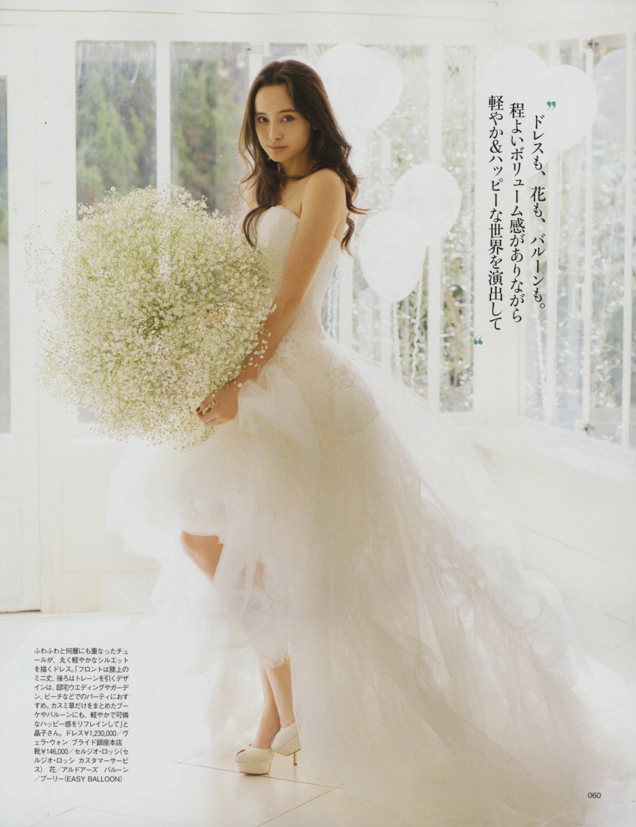 MISS Wedding2015春夏P,60