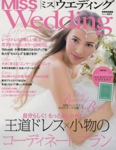 MISS Wedding2015春夏 表紙