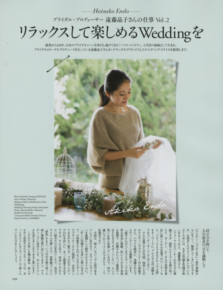 MISS Wedding2015春夏P,59