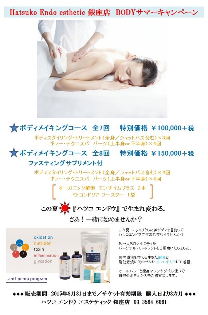 2015 エステ銀座店BODYサマーキャンペーン