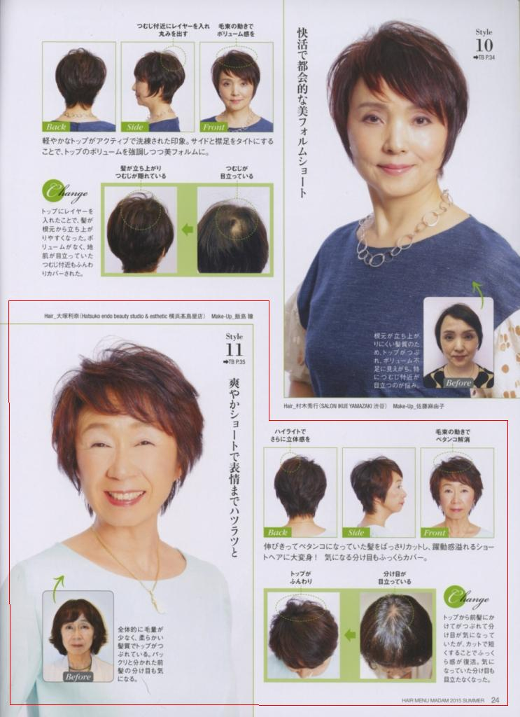 HAIR MENU MADAM 2015SUMMER P,24