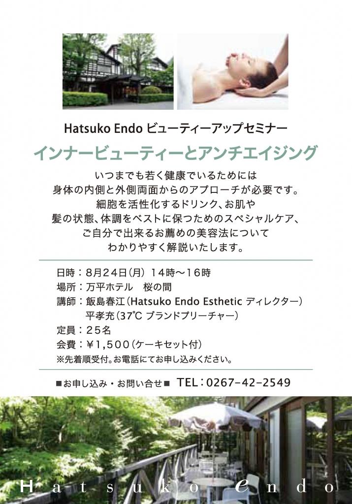 150729軽井沢セミナーDM_b再20001 A