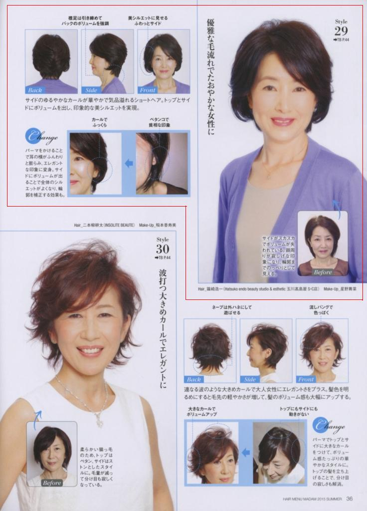 HAIR MENU MADAM 2015SUMMER P,36