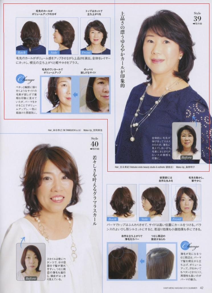 HAIR MENU MADAM 2015SUMMER P,42
