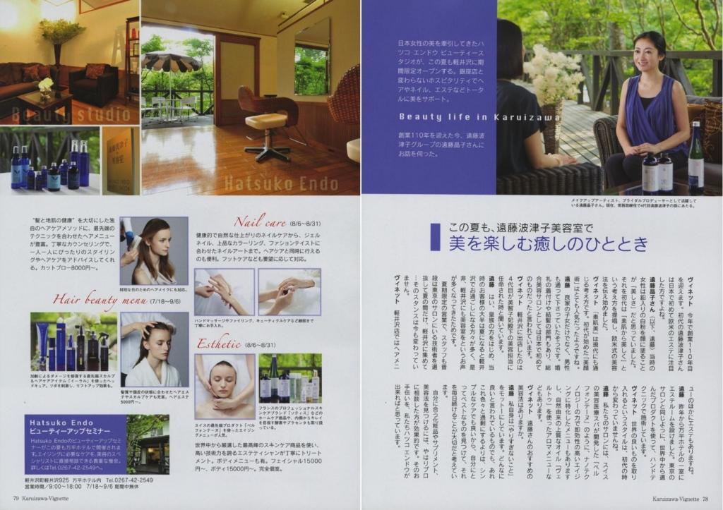 軽井沢ヴィネット2015下巻 P79_軽井沢ヴィネット2015下巻 P78_2IN10001