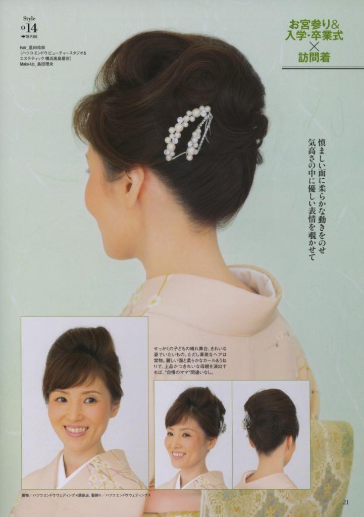 着物に似合うアップスタイル P,21