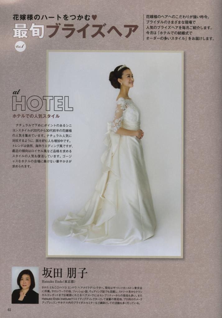 百日草のはなよめ 2016 4月号 P,61