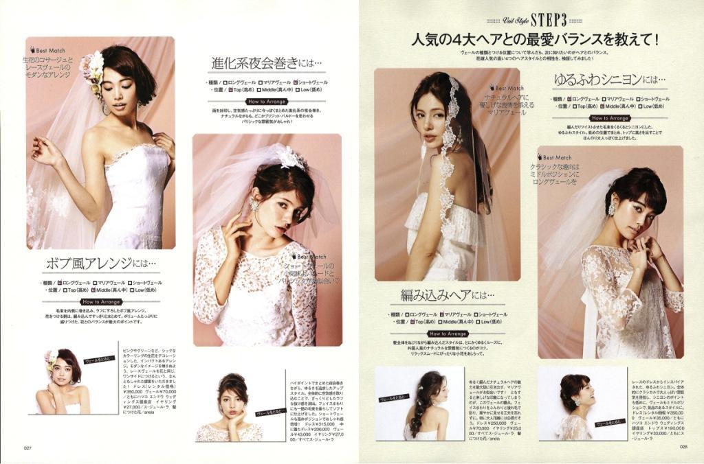 MISS Wedding ブライズビューティ vol.14 P,26-27