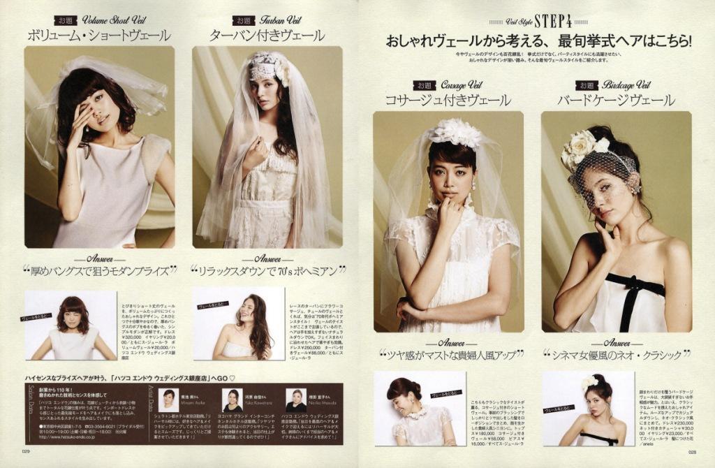 MISS Wedding ブライズビューティ vol.14 P,28-29