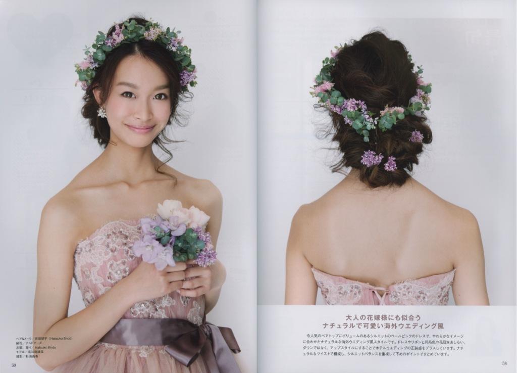百日草のはなよめ 2016 5月号 P,58-59