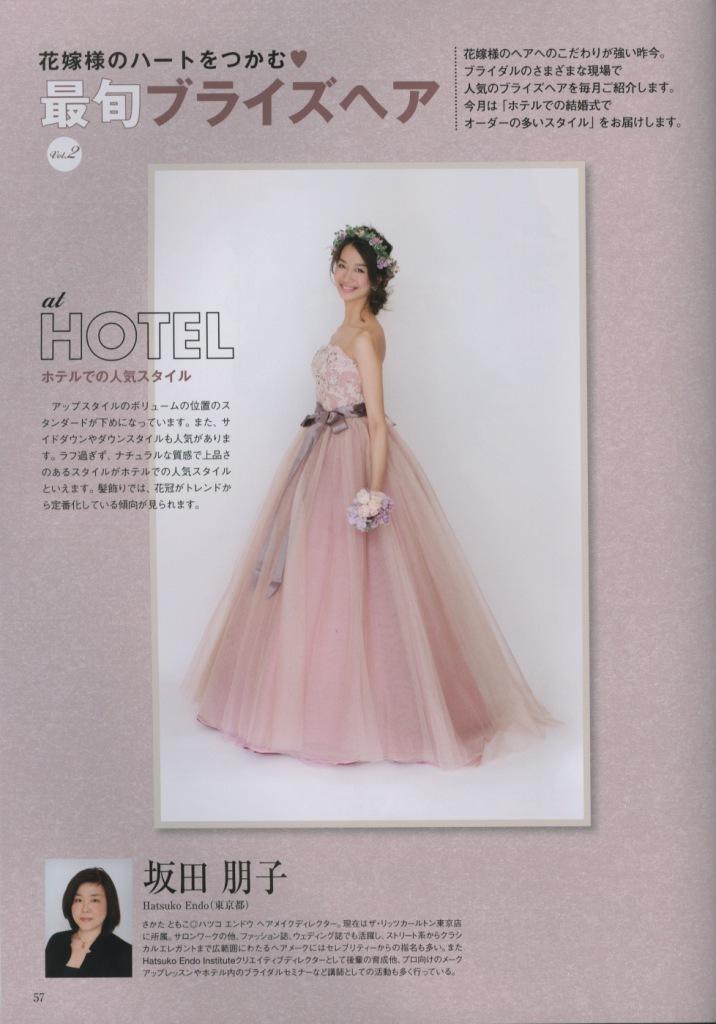 百日草のはなよめ 2016 5月号 P,57