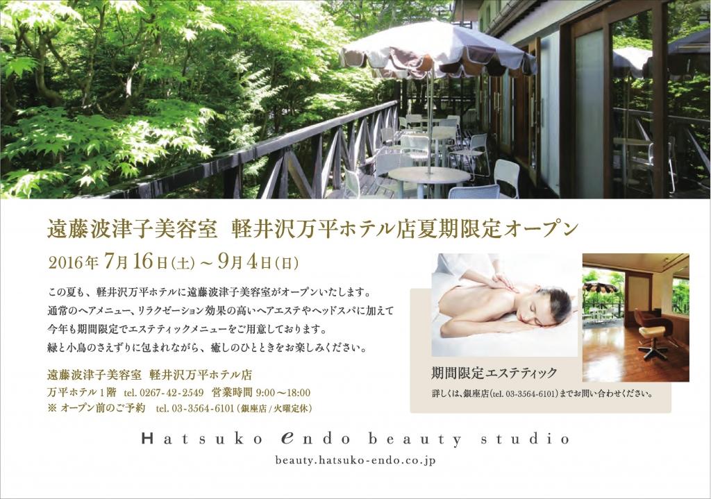 7月号_he_ginzahyakuten_29_160506-20001