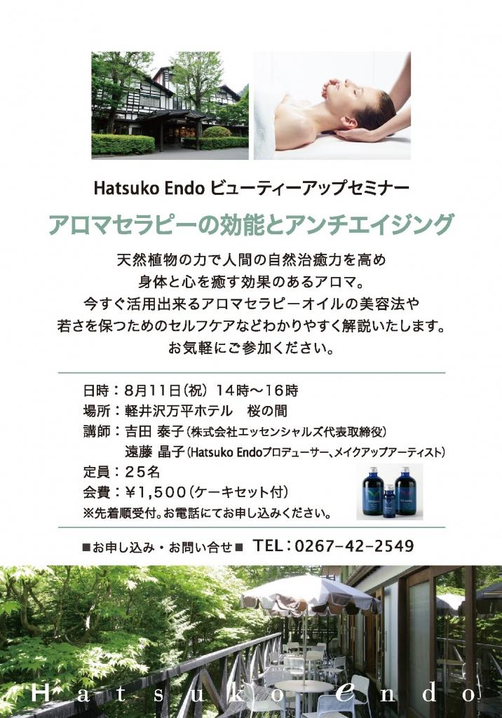 160705軽井沢セミナーDM_OL