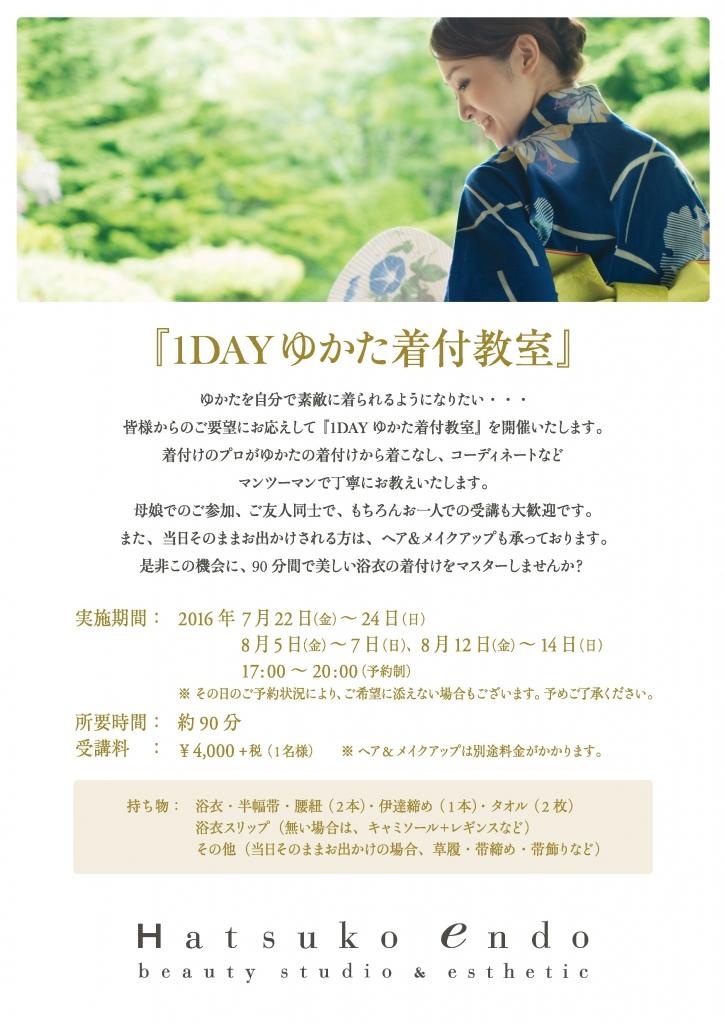 tamagawa_A4_160626_ol