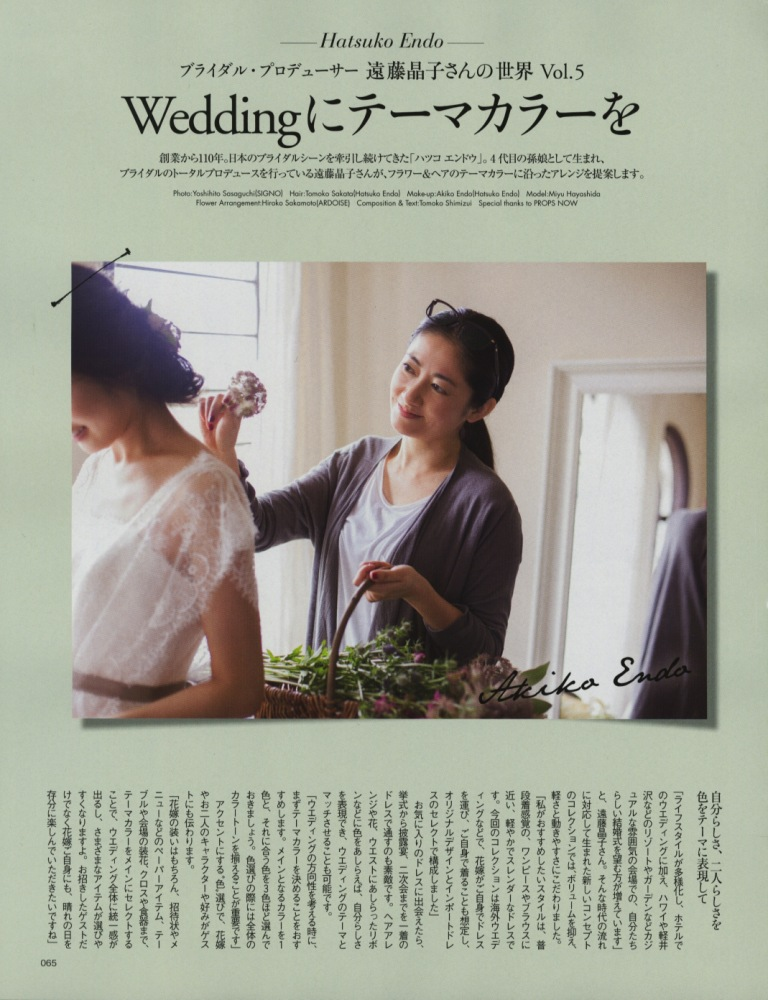 MISS Wedding 2016秋冬 P,65