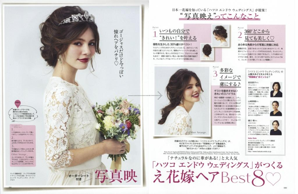 MISS Wedding 2017春夏 P,80-81