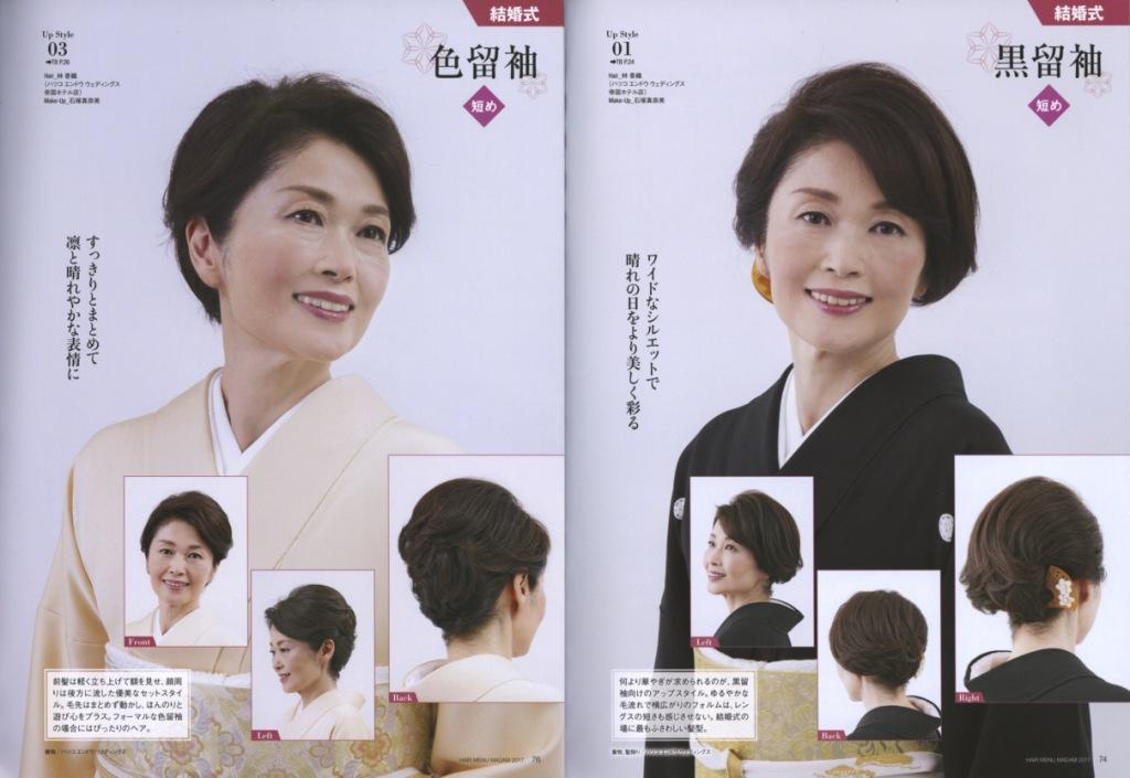 HAIR MENU MADAM 2017【本誌】 和装ショート
