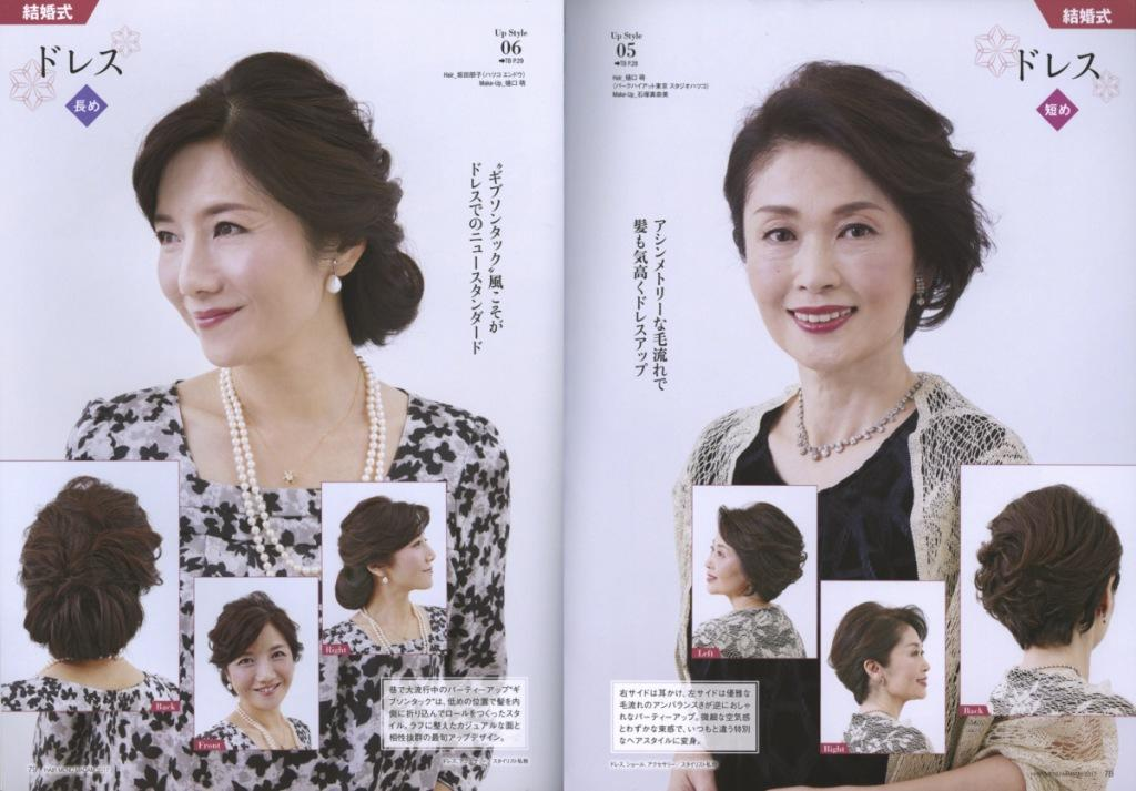 HAIR MENU MADAM 2017【本誌】 P,78-79 - コピー
