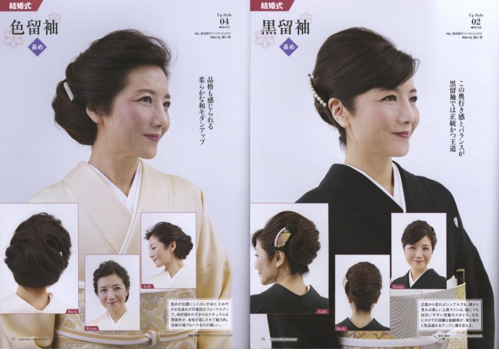 HAIR MENU MADAM 2017【本誌】 和装ロング