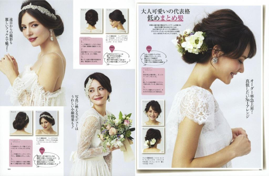 MISS Wedding 2017春夏 P,82-83