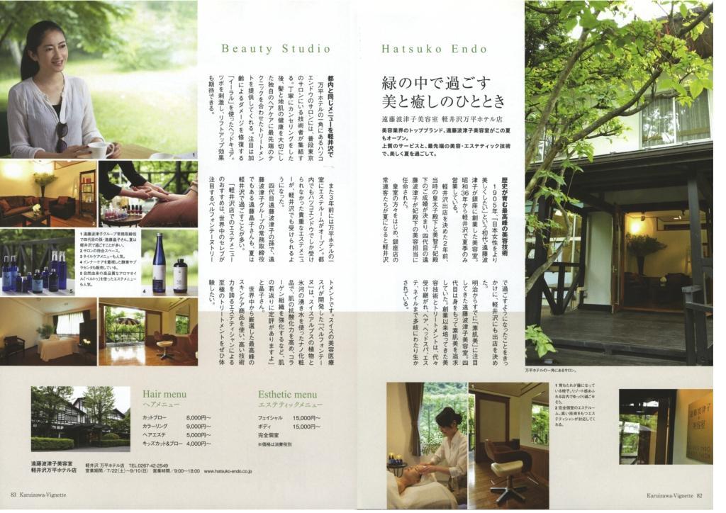 軽井沢ヴィネット 2017下巻 Vol.121 P,82-83 - コピー