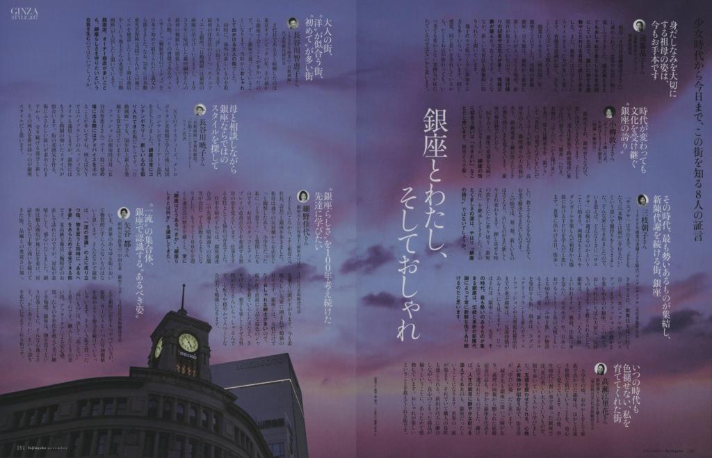 婦人画報 11月号 P,150-151