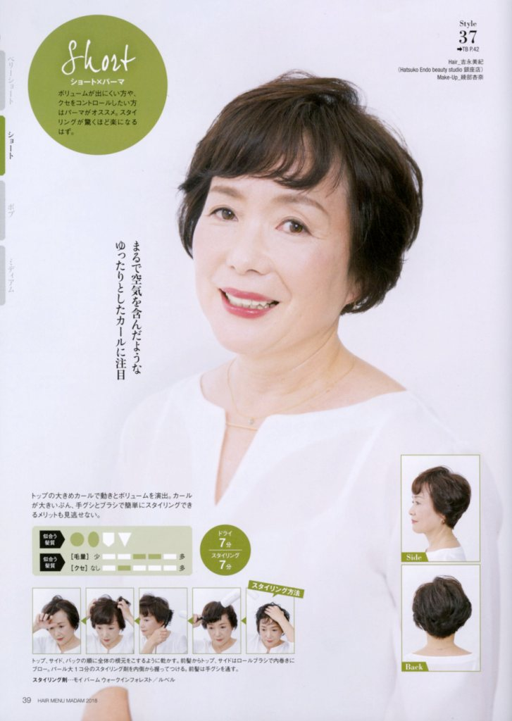 HAIR MENU MADAM 2018【本誌:一生素敵でいたいあなたに贈る】 P,39