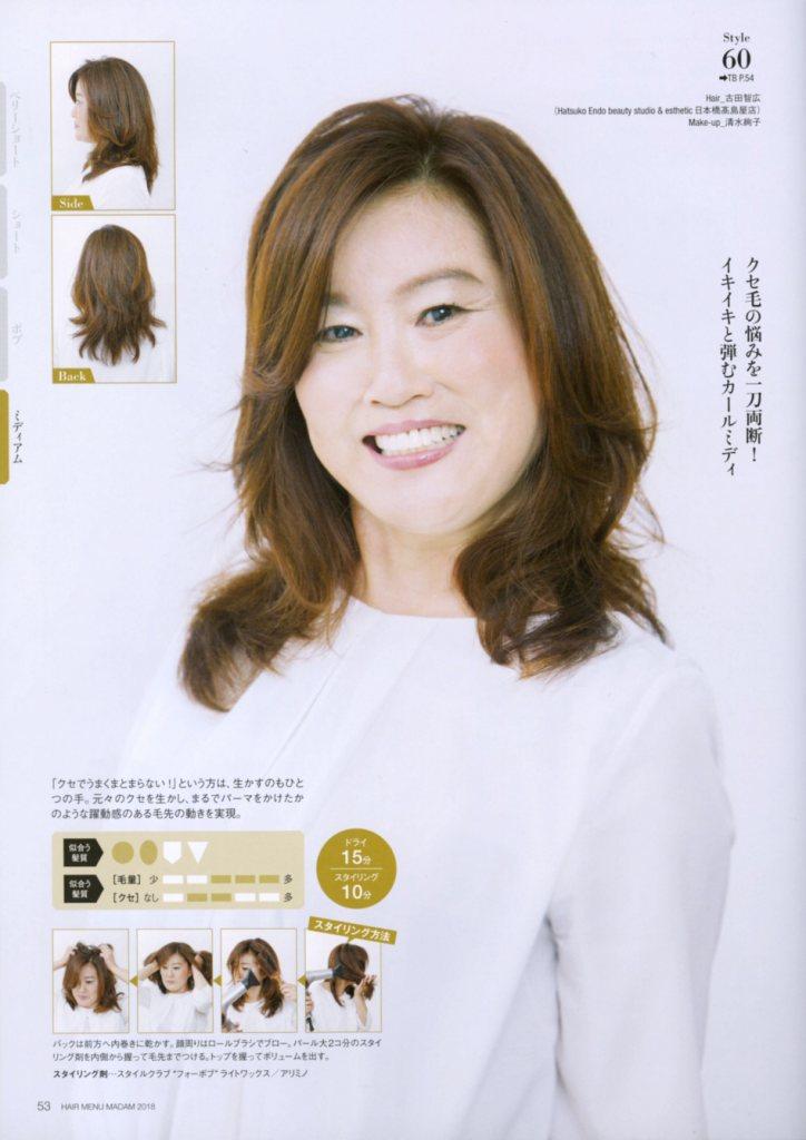 HAIR MENU MADAM 2018【本誌:一生素敵でいたいあなたに贈る】 P,53