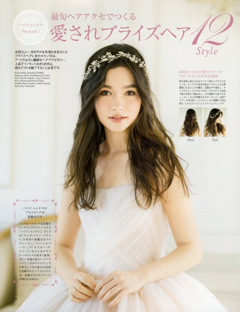 MISS Wedding 2018 春夏号 P,125