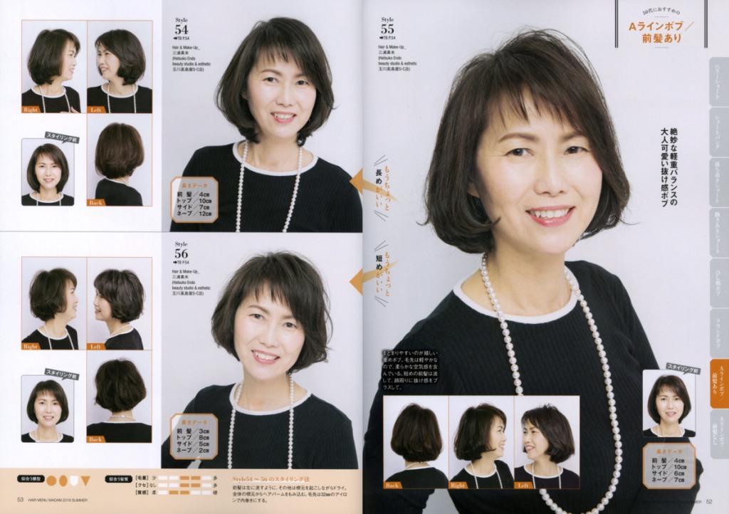 HAIR MENU MADAM 2018 SUMMER 【本誌】 P,52-53