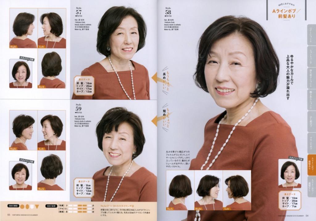HAIR MENU MADAM 2018 SUMMER 【本誌】 P,54-55