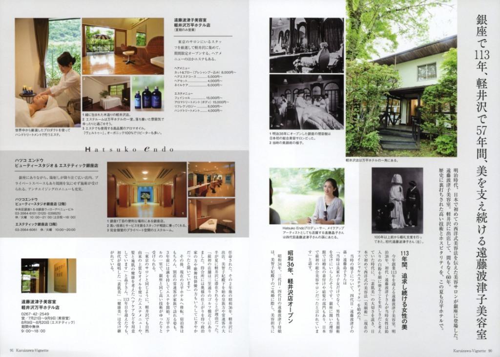 軽井沢ヴィネット 2018下巻 vol.123 P,90-91