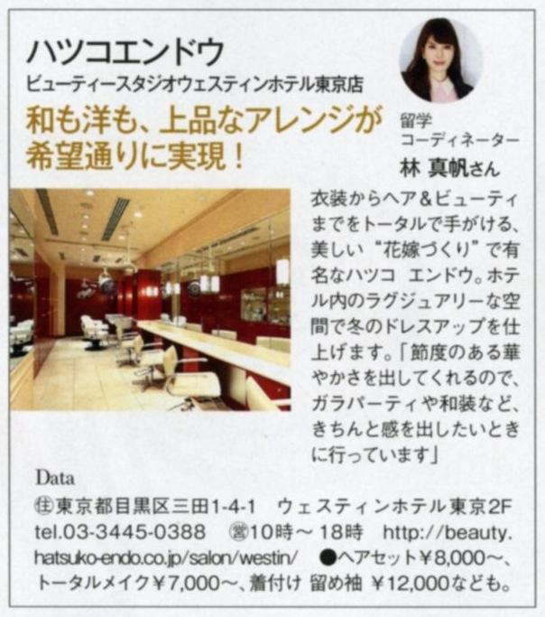 10月26日発売_25ans 12月号 P.164 2