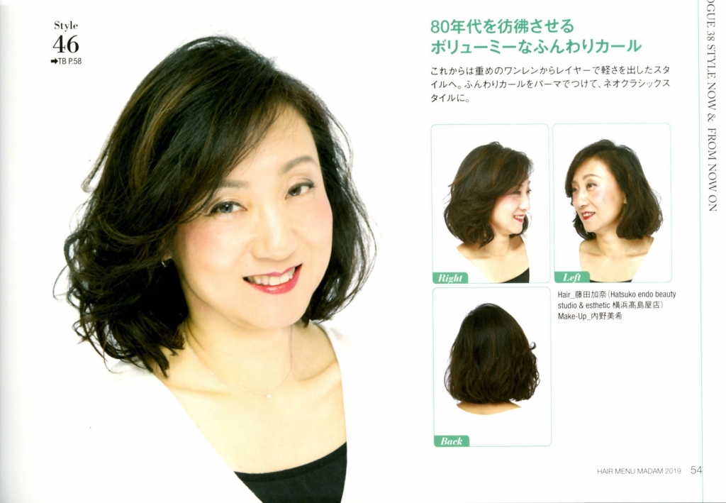 HAIR MENU MADAM 2019【本誌】P.54