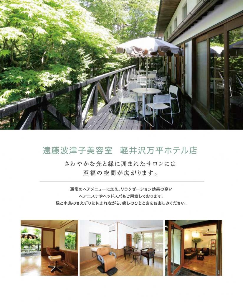 190606軽井沢_客室用_表-