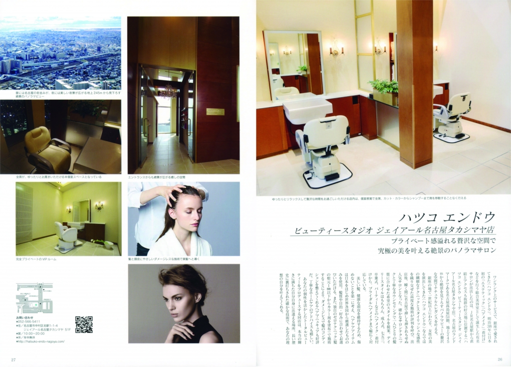 8月10日発売_Japan Brand Collection2019 愛知版 P.26-27