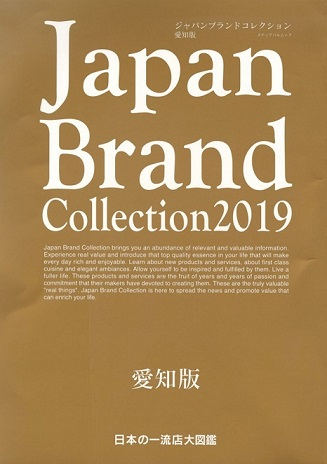 8月10日発売_Japan Brand Collection2019 愛知版 表紙