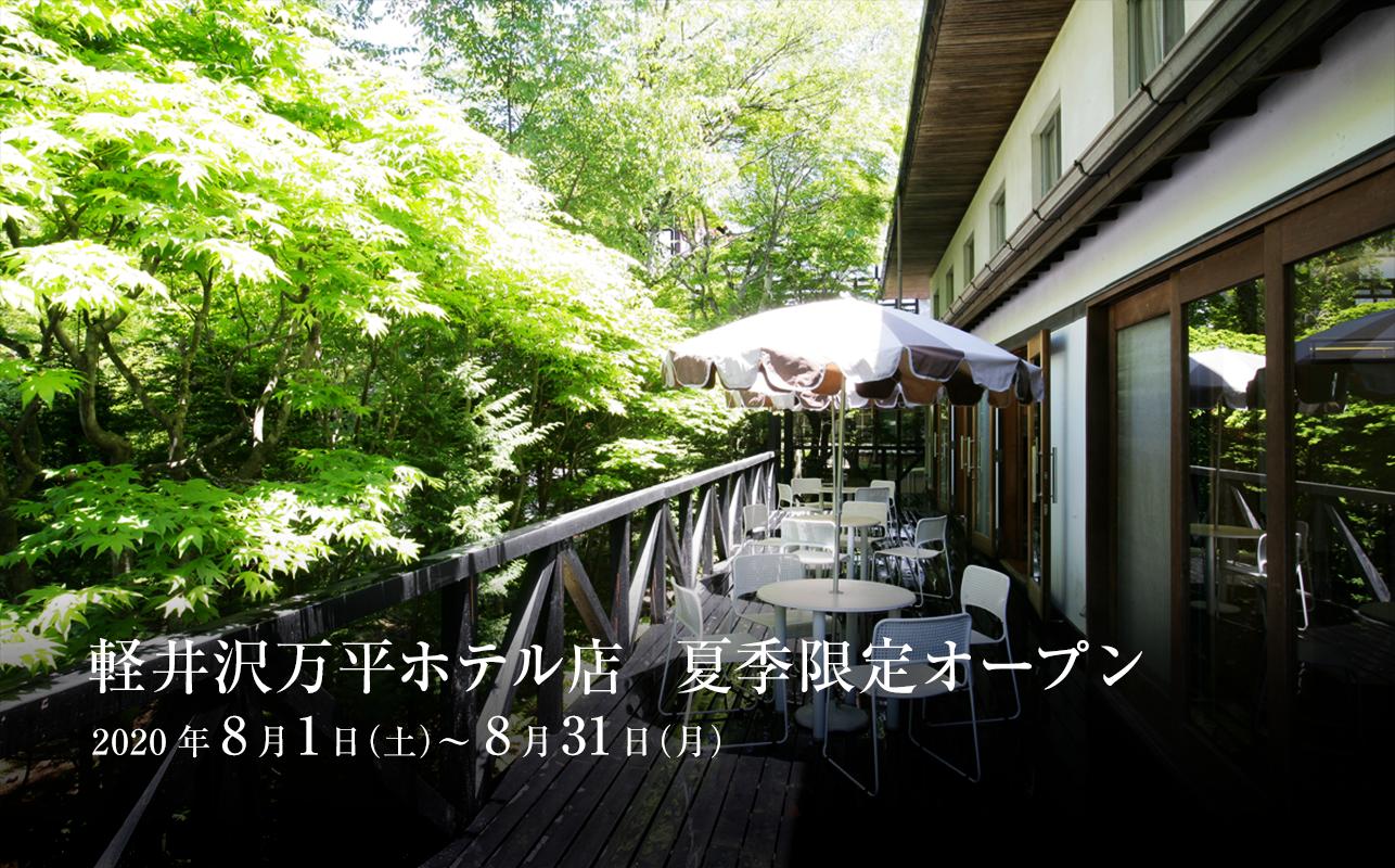 軽井沢万平ホテル店 夏期限定オープン